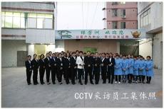 CCTV采访集体员工合照