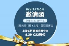 2018年美博会邀请函