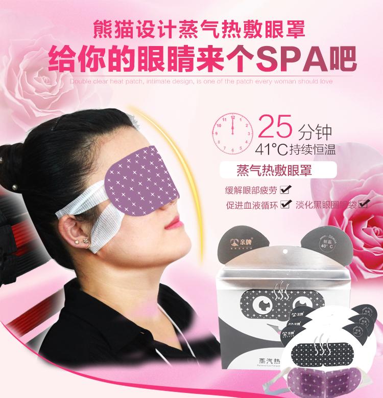 亲牌蒸汽热敷眼罩