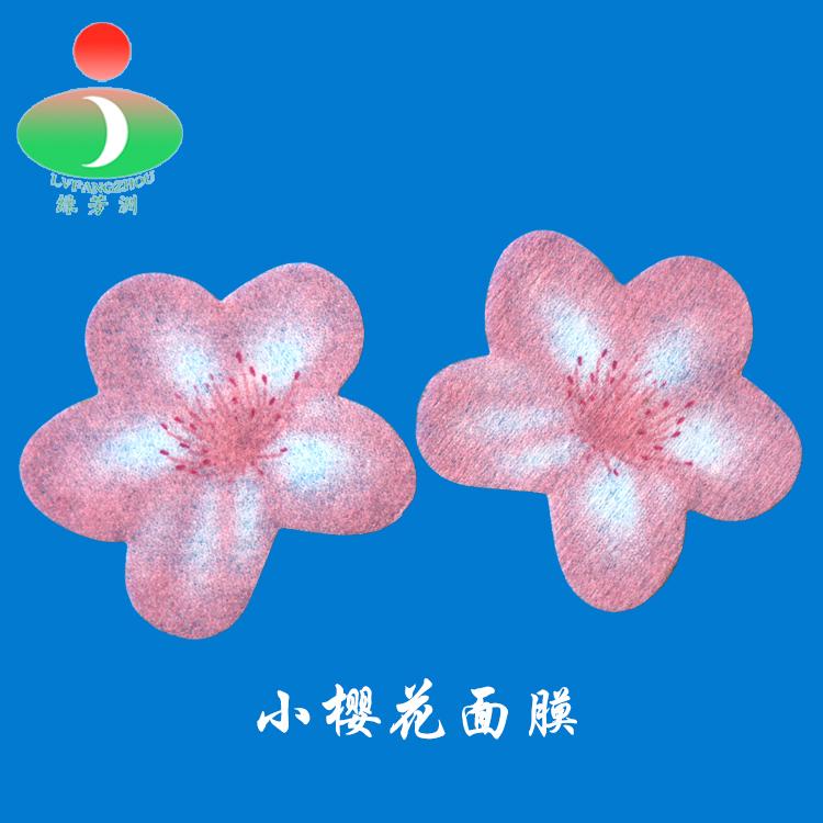 樱花膜面膜纸
