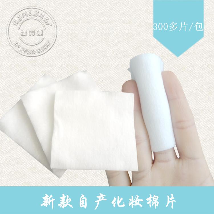 新款自产化妆棉