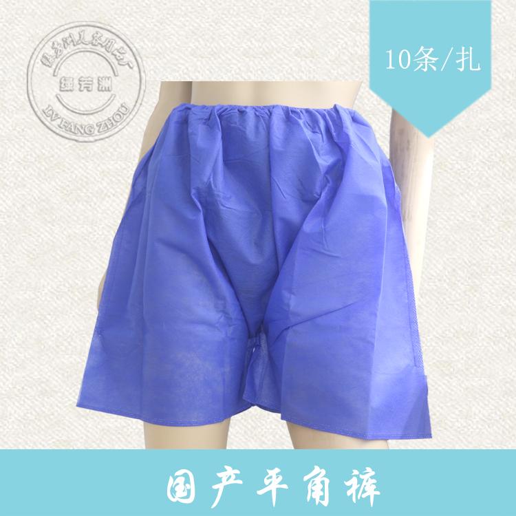 男士平角裤
