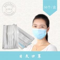 日文三层口罩