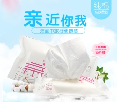 洗脸巾10片便携装