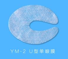 YM-2  U型单眼膜