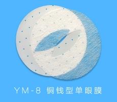 YM-8 铜钱型单眼膜