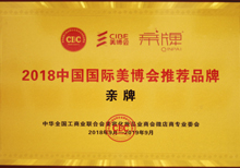 2018中国国际美博会推荐品牌《亲牌》