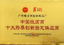 中国微店商·十大跨界创新指定供应商